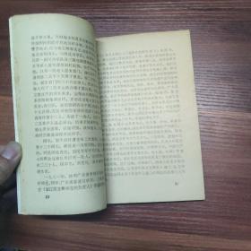 秋长革命斗争史料