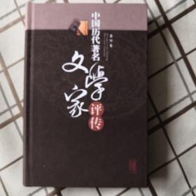 中国历代著名文学家评传(第4卷)