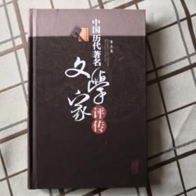 中国历代著名文学家评传(第5卷)