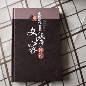 中国历代著名文学家评传(第6卷)