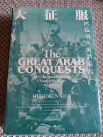 汗青堂丛书041·大征服:阿拉伯帝国的崛起