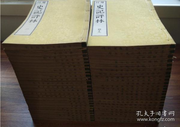 和刻本:《增订史记评林,130卷50册全,日本鹤牧藩修来馆藏版,大开本 品相好。日本刊刻《史记》最为精美之本。家遇急事,底价出手。