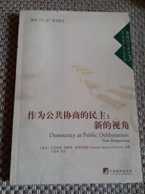 作为公共协商的民主