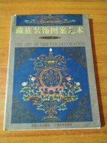 藏族装饰图案艺术