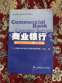 商业银行客户服务