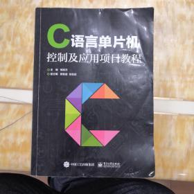 C语言单片机控制及应用项目教程