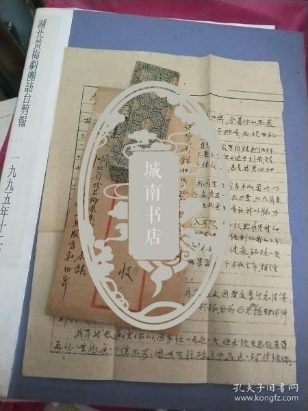 孙雪泥弟子、著名商业画家田清泉信札