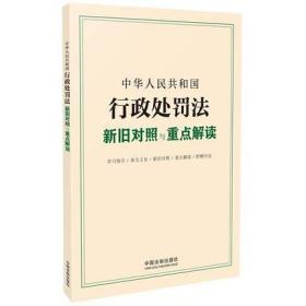 中华人民共和国行政处罚法新旧对照与重点解读