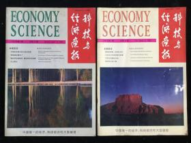 《科技与经济画报》1998年1-6期