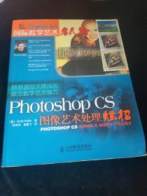 Photoshop CS图像艺术处理炫招