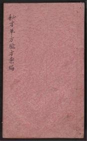 民国《线装空白册》筒子页 有黄斑 纸张帘纹清晰  24.5x15cm   90面