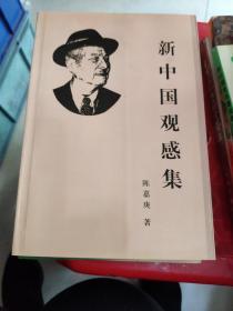 新中国观感集