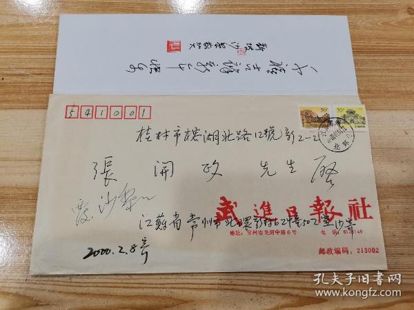 3.8—张开政旧藏~莫静坡 沙黎~信札贺卡一通1页
