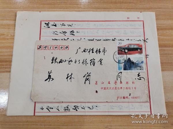 3.8—苏林岗旧藏~沈毅~信札一通5页