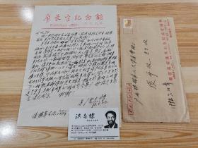 3.8—张开政旧藏~洪志标~信札一通1页
