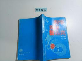 数学奥林匹克 初中版 初一分册 、