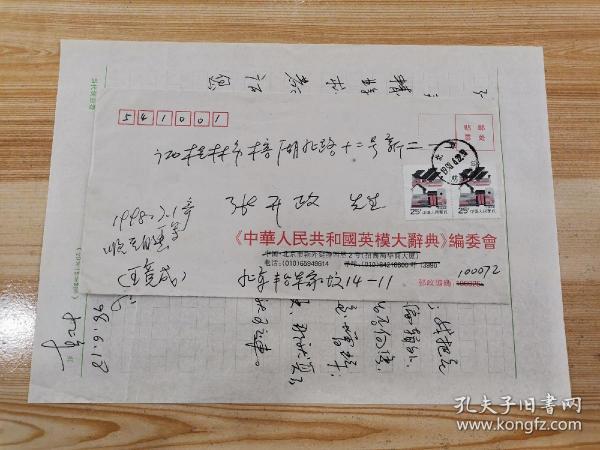 3.8—张开政旧藏~王竞成~信札一通2页