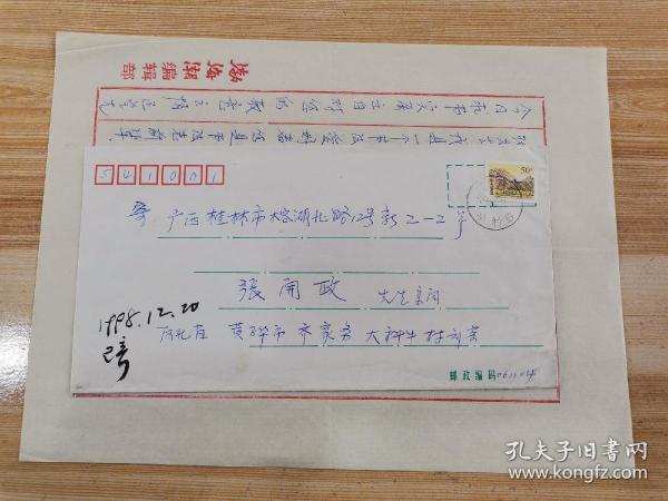 3.8—张开政旧藏~刘春泉~信札一通2页