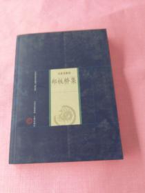 中国家庭基本藏书·名家选集卷:郑板桥集
