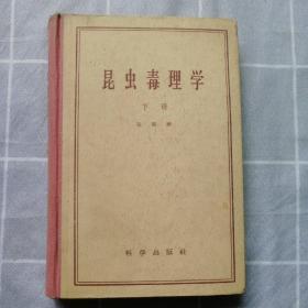 昆虫毒理学(下册)精装版