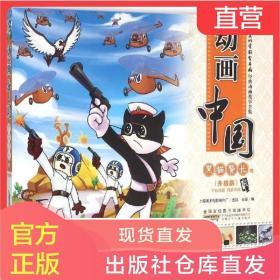 动画中国-黑猫警长卷(升级版)  一年级绘本带拼音动画中国彩绘儿童书籍 3-6-7-9岁连环画小人书幼儿睡前注音读物