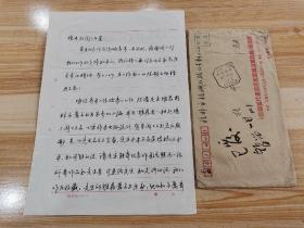 3.8—张开政旧藏~张贵荣~信札一通1页