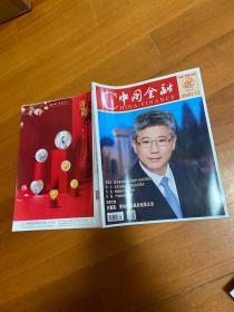 中国金融2020年12