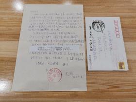 3.8—张开政旧藏~王克锋~信札一通2页