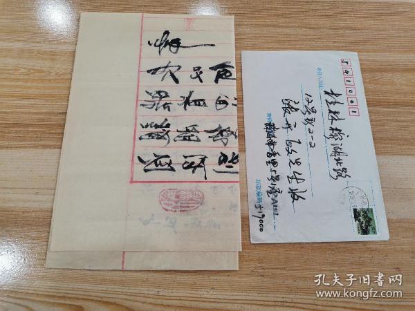 3.8—张开政旧藏~贤艳~毛笔信札一通2页