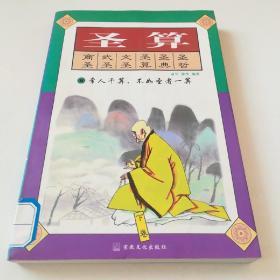 圣算:传统中国人的思路(下)