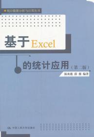 基于Excel的统计应用