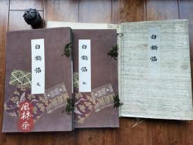 《白鹤帖》 8开全两卷 明治40年制作 木版画42叶 珂罗版61图 日本白鹤美术馆吉金古器 中国陶瓷字画