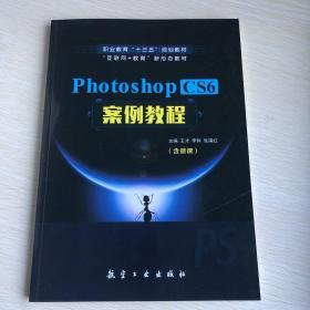 PhotoshopCS6案例教程