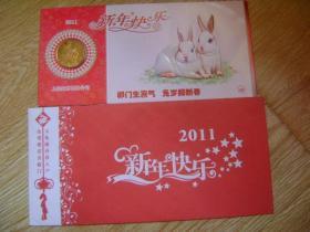 2011辛卯兔年 礼品卡 生肖纪念币