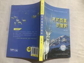 """可可西里的居民""""动物小说大王""""沈石溪倾情推荐"""