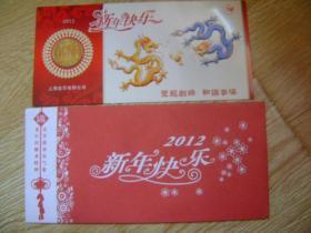 2012壬辰年龙年 礼品卡 生肖纪念币