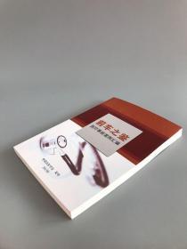 前车之鉴 医疗事故案例汇编(正版)
