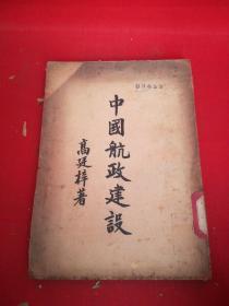 中国航政建设(中华民国三十六年 孤本)