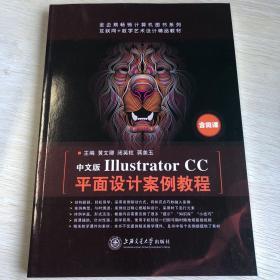 中文版 Illustrator CC平面设计案例教程