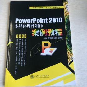 Powerpoint 2010 多媒体课件制作案例教程