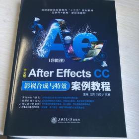 中文版After Effects CC影视合成与特效案例教程