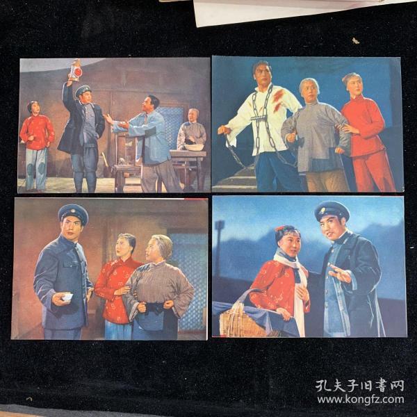 安徽革委会,红灯记唱段歌片,4张,品好