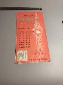 老戏单,节目单:上海市虹口越剧团演出《沙漠王子》
