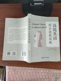 高级英语综合技能训练  颜静兰  著 华东理工大学出版社