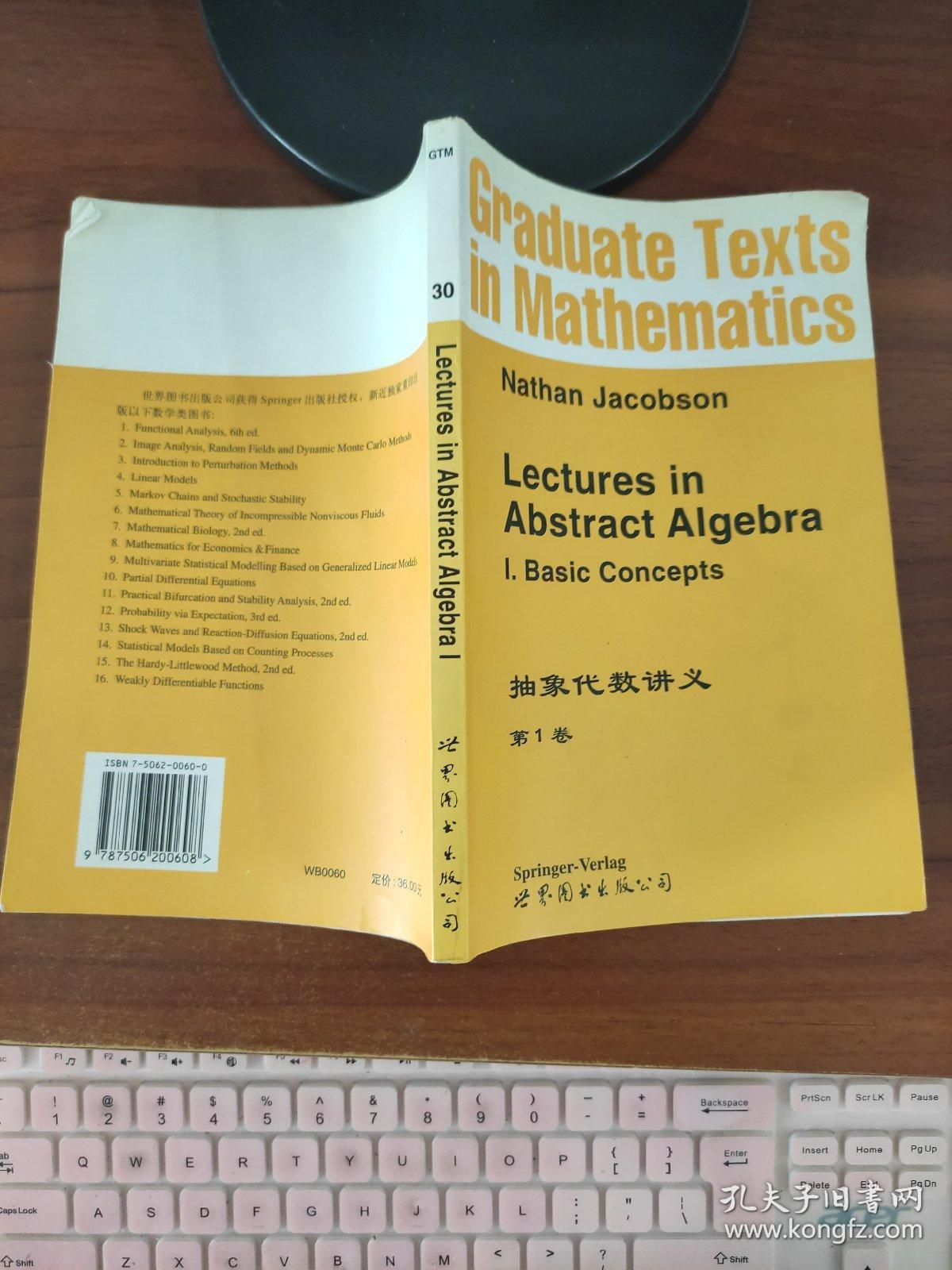 抽象代数讲义(第1卷)(英文)