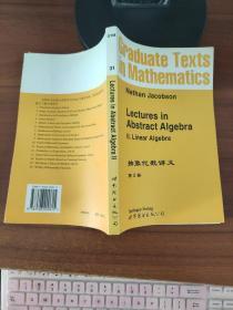 抽象代数讲义 第2卷:第2卷 线性代数(英文)