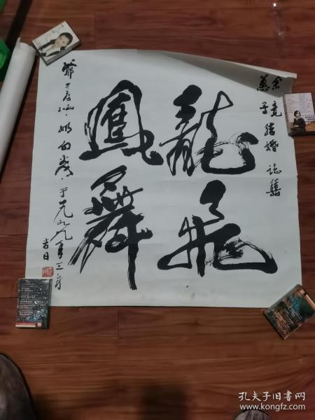 北京艺术学院教授 彦涵 书法一幅(65CM.65CM)