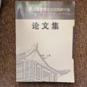 2011司法鉴定理论与实践研讨会论文集