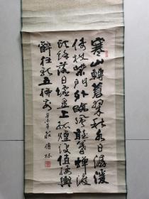 阜阳著名书法家   庄传林书法   立轴   保真