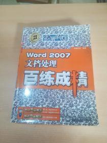 Word 2007文档处理百练成精(含光盘一张)